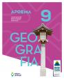 Apoema Geografia 9º Ano