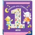 Histórias Para Crianças... 1 Ano